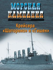Морская кампания № 03/2012
