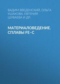 Материаловедение. Сплавы Fe–C
