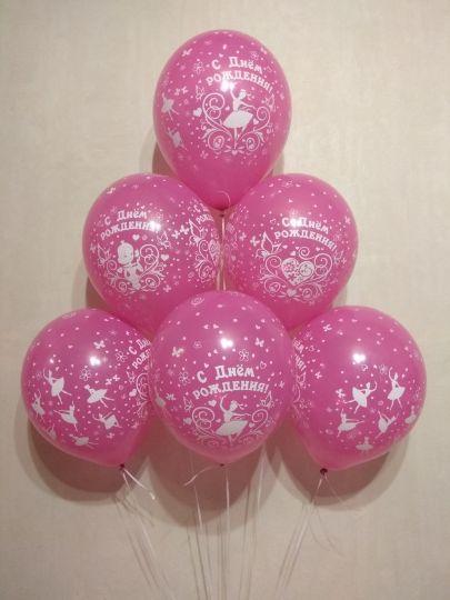 С Днем Рождения для Принцессы латексные шары с гелием