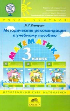 Петерсон Л.Г. Математика. 3 класс. Методические рекомендации к учебному пособию (учебнику-тетради). ФГОС