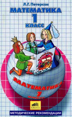 Петерсон Л.Г. Математика. 1 класс. Методические рекомендации к учебнику-тетради
