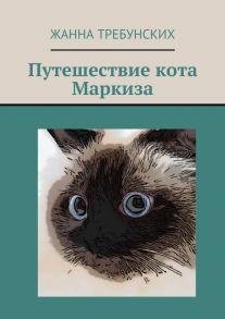 Путешествие кота Маркиза