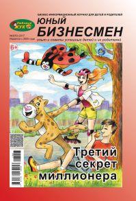 ЛюБимый Жук, серия «Юный бизнесмен» №3 (50) 2017