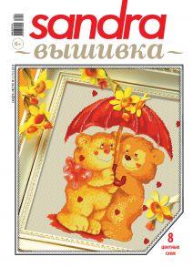Sandra Вышивка №02/2014