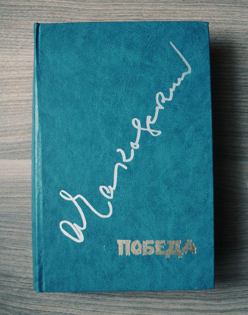 Александр Чаковский - ПОБЕДА
