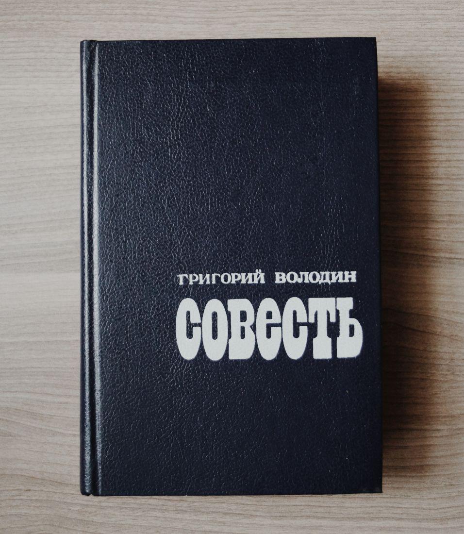 Григорий Володин - СОВЕСТЬ