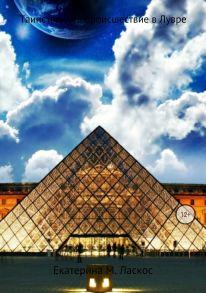 Таинственное происшествие в Лувре