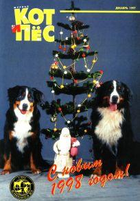Кот и Пёс №12/1997