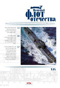 Подводный флот Отечества №14