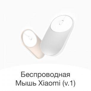 Беспроводная Мышь Xiaomi (v.1)
