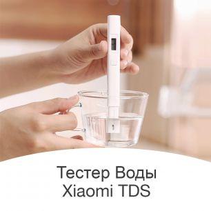 Тестер Воды Xiaomi TDS