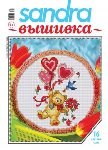 Sandra Вышивка №02/2013