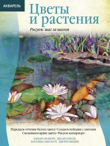 Акварель. Цветы и растения