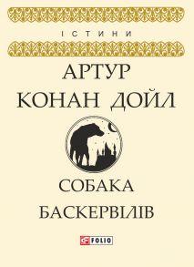 Собака Баскервілів