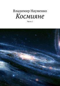 Космияне. Часть1