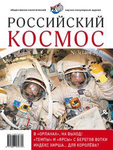 Российский космос № 03 / 2018
