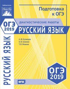 Русский язык. Подготовка к ОГЭ в 2019 году. Диагностические работы
