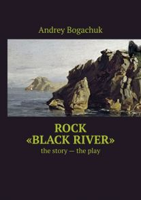 Rock «Black river». The story – the play