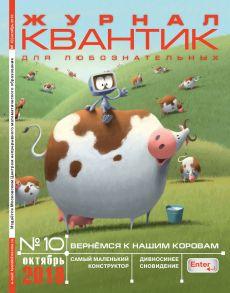 Квантик. Журнал для любознательных. №10/2018