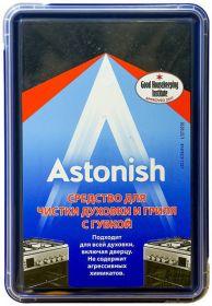 Astonish Средство для чистки духовки и гриля с губкой 250 г