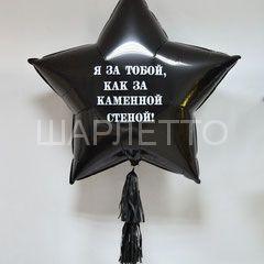 """Звезда """"Для него"""""""