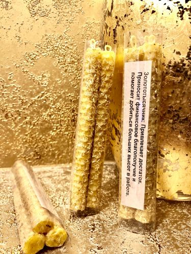 Золототысячник 3 шт Свечи из вощины финансовое благополучие