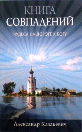 Книга совпадений. Чудеса на дороге к Богу: рассказы
