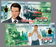АЛЕКСАНДР - 100 РУБЛЕЙ ИМЕННАЯ БАНКНОТА (металлизированная)