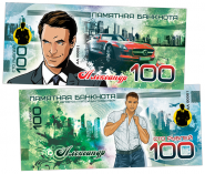 100 РУБЛЕЙ ИМЕННАЯ БАНКНОТА - АЛЕКСАНДР(металлизированная)