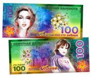 АЛИНА - 100 РУБЛЕЙ ИМЕННАЯ БАНКНОТА (металлизированная)