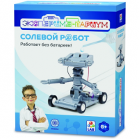 Солевой робот