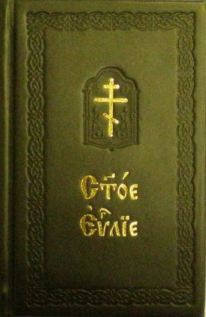 Святое Евангелие средний формат, подарочное