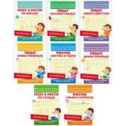 Пропись Полная программа подготовки руки к письму ФГОС, бумага, 16,2х20,5см, 16стр., 10 дизайнов