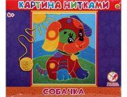 """Картина нитками """"Собачка"""" (арт. НТ-9631)"""