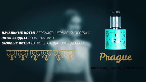 """лот: 300 Prague """"Таинственный"""" ДЛЯ НЕЁ. 50 ML"""