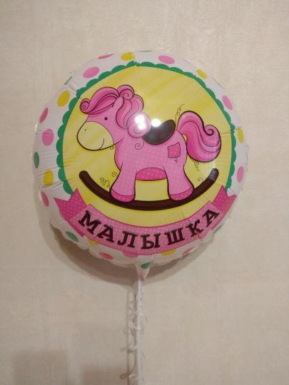 Лошадка малышка шар фольгированный с гелием