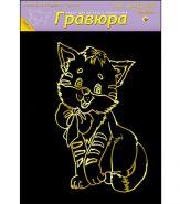 """Гравюра А4 в пакете с ручкой. Золото. Для малышей """"Котенок"""" (арт. Г-4862)"""