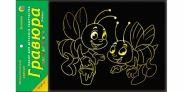"Гравюра в пакете с ручкой. Золото ""Пчелки"" 13х17 см (арт. Г-4402)"
