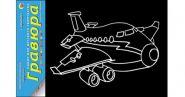 """Гравюра в пакете с ручкой. Серебро """"Веселый самолет"""" 13х17 см (арт. Г-7843)"""
