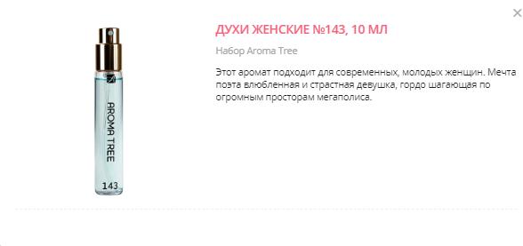 ДУХИ ЖЕНСКИЕ №143, 10 МЛ (3 группа)