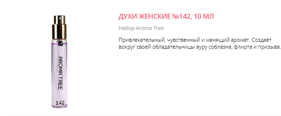 ДУХИ ЖЕНСКИЕ №142, 10 МЛ (3 группа)