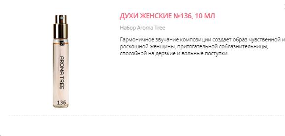 ДУХИ ЖЕНСКИЕ №136, 10 МЛ (3 группа)