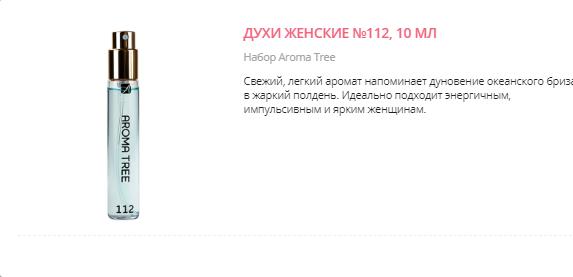 ДУХИ ЖЕНСКИЕ №112, 10 МЛ (1 группа)