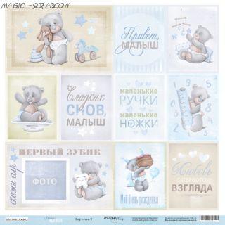 Лист односторонней бумаги 30x30 от Scrapmir Карточки 2 (RU) из коллекции Mommy's Hero