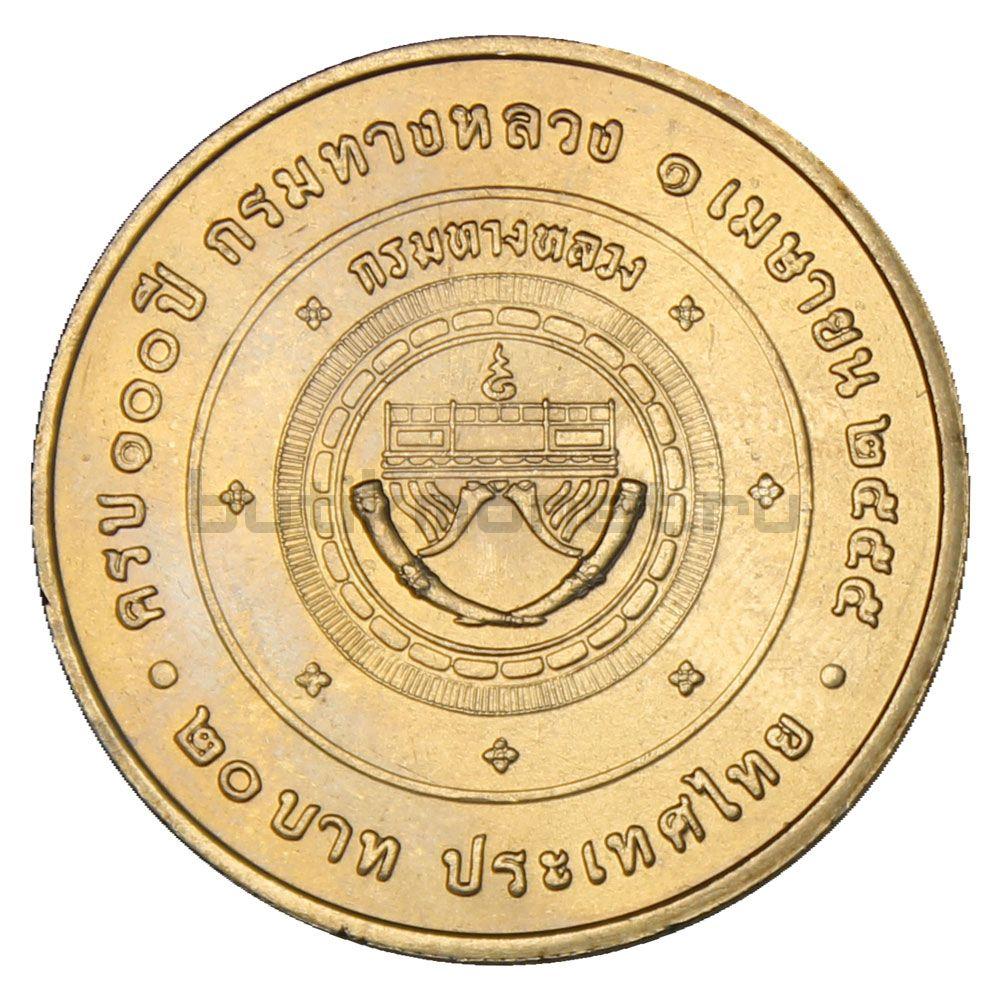 20 бат 2012 Таиланд 100 лет Департаменту автомобильных дорог