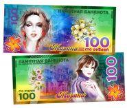МАРИНА - 100 РУБЛЕЙ ИМЕННАЯ БАНКНОТА (металлизированная)
