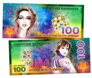 СВЕТЛАНА - 100 РУБЛЕЙ ИМЕННАЯ БАНКНОТА (металлизированная)