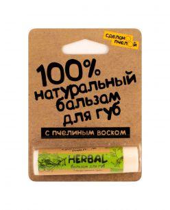 100% натуральный бальзам для губ с пчелиным воском «HERBAL» 5гр.