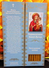 №81.Свечи восковые конусные с прополисом для домашней (келейной) молитвы , длина 21,5см., Ø 6мм. (20 шт. в коробочке)