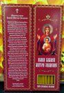 №82.Свечи восковые конусные с прополисом для домашней (келейной) молитвы , длина 21,5см., Ø 6мм. (20 шт. в коробочке)